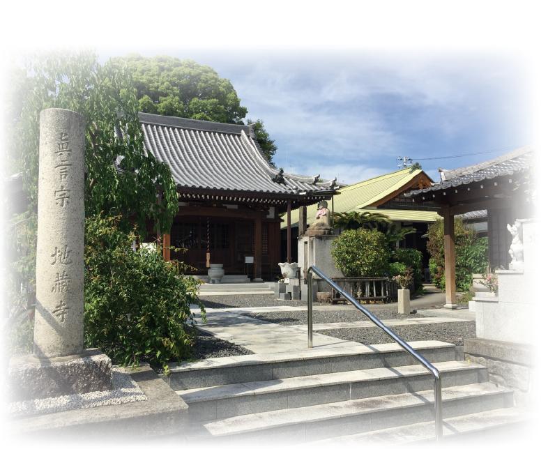 宗教法人地蔵寺