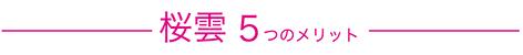 桜雲5つのメリット