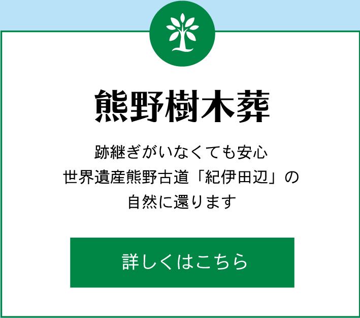 熊野樹木葬